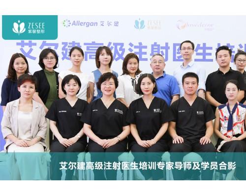 好医生•好技术丨广州紫馨携手医美巨头美国艾尔建成功举办高级注射医生培训