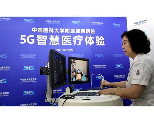 东北地区首次5G智慧医疗综合体验活动在中国医科大学附属盛京医院举行