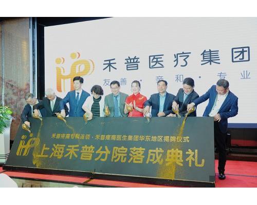 禾普疼痛专科连锁·禾普疼痛医生集团华东地区启动仪式在上海顺利举行