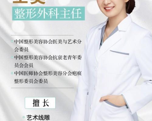 坤钰医疗美容医师--王昊