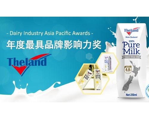 """纽仕兰4.0纯牛奶刷新营养新高度,荣获""""年度最具品牌影响力奖"""""""