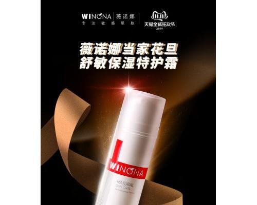 凭借超强产品力 薇诺娜双十一爆卖7.2亿抢占功能性护肤品牌TOP 1