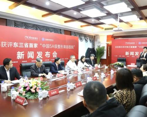 长春铭医整形获评东三省首家5A医美机构成业界焦点