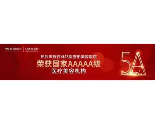 【长春铭医整形年中庆】预存5000得10000,巅峰钜惠强势来袭