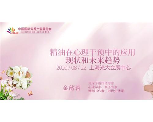 芳香展:芳香精油在健康领域应用的机理和前景