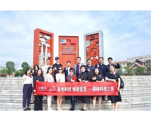 MEC中国精英医美院长理事会率先揭秘36氪燕小分子燕窝高科技