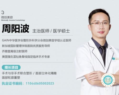 对话好医生丨广州紫馨周阳波:用硬核技术为顾客实现梦想的美